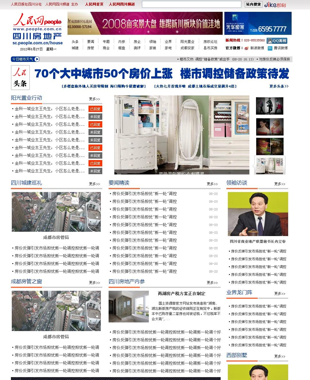 人民网四川房地产频道