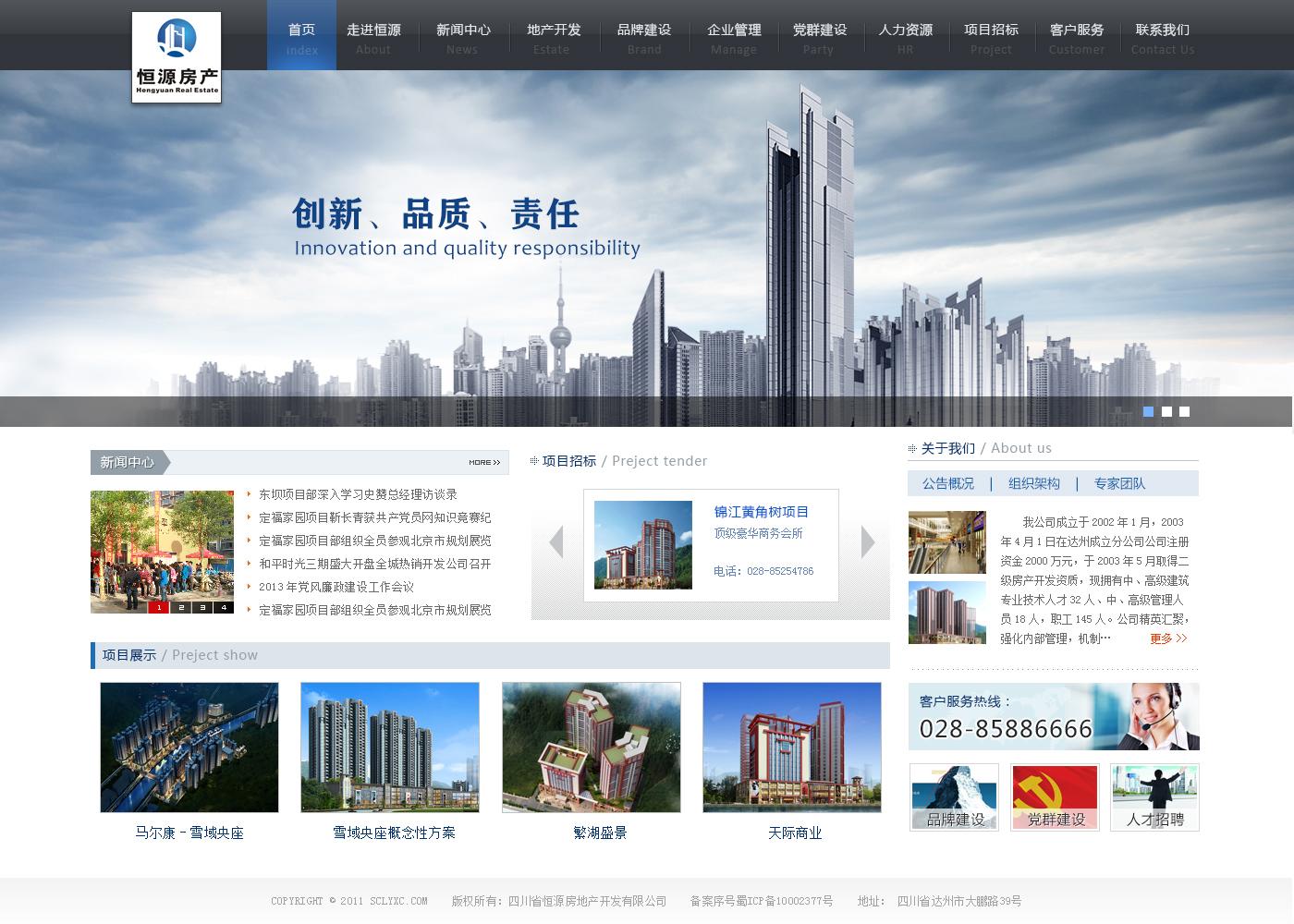 四川省恒源房地产开发有限公司