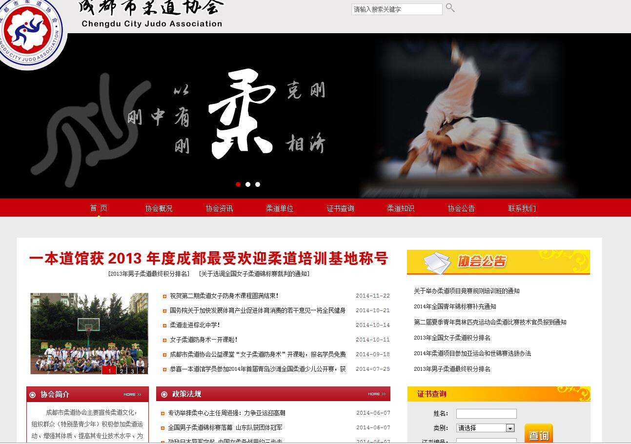 成都市柔道协会