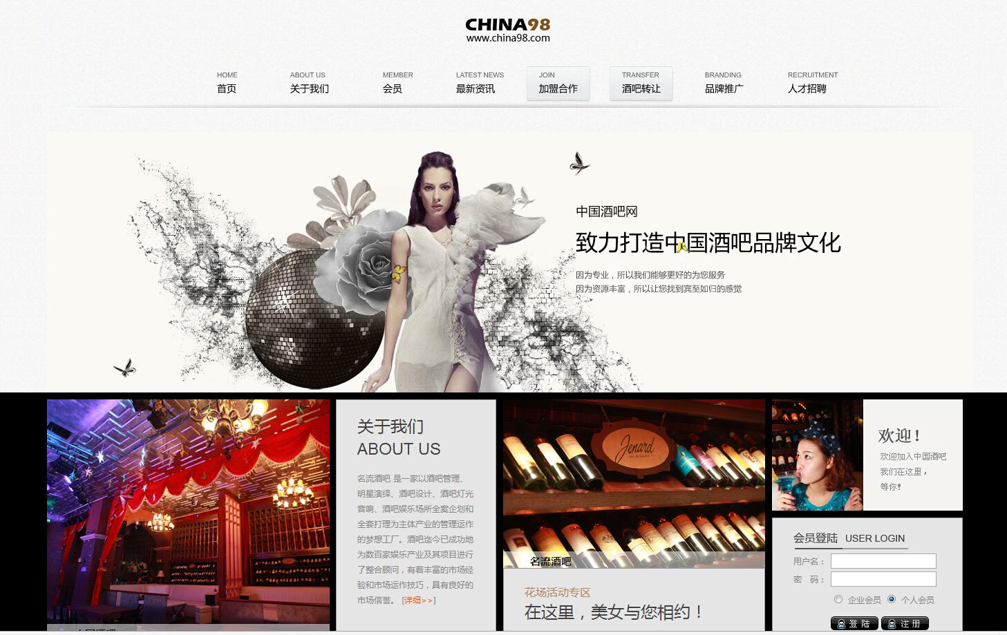 中国酒吧网络平台