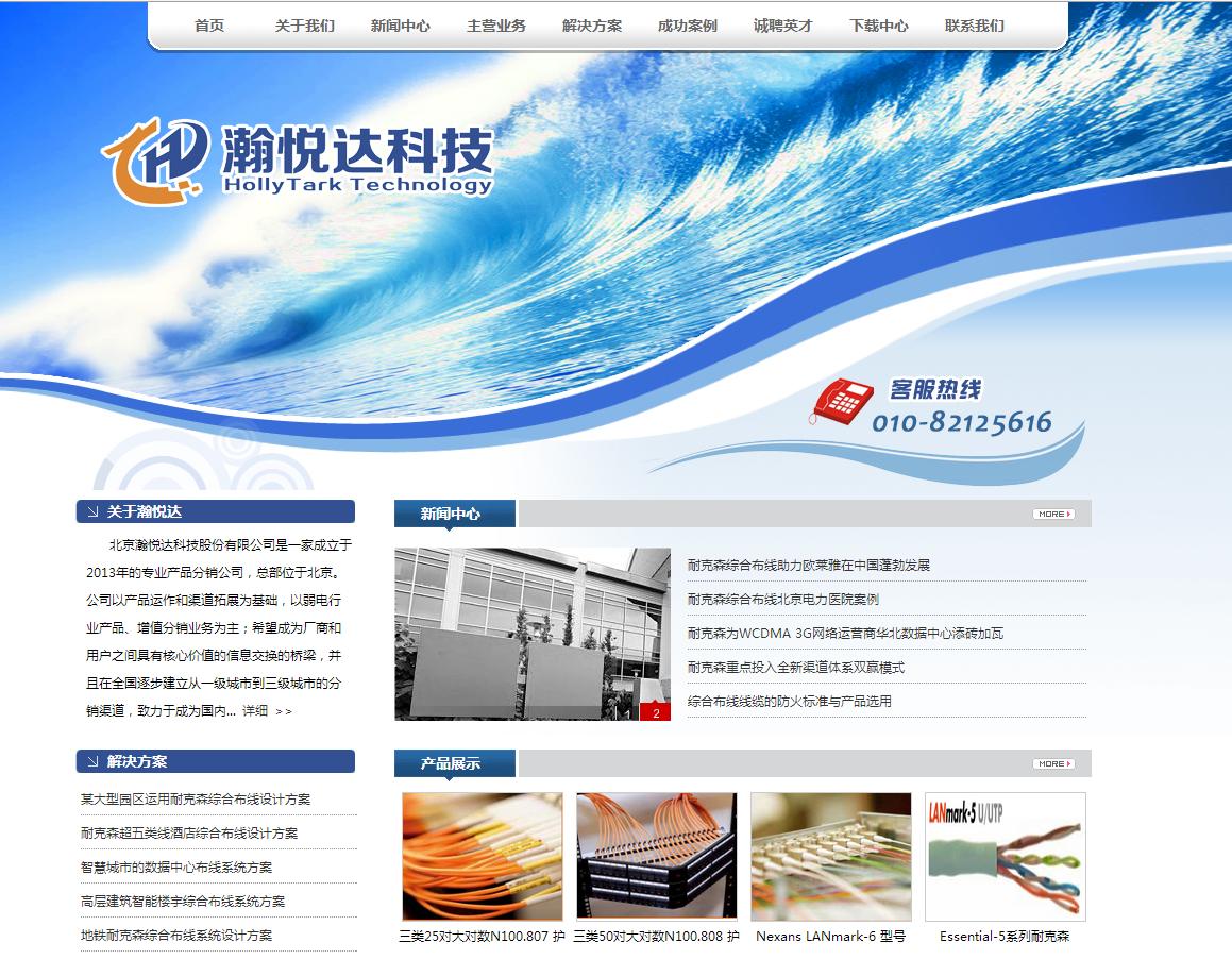 北京瀚悦达科技股份有限公司